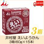 井村屋 えいようかん 3箱(60g×15本) 送料無料 ポイント消化