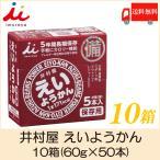 井村屋 えいようかん 10箱(60g×50本) 送料無料 ポイント消化