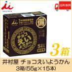 井村屋 チョコえいようかん 3箱(55g×15本) 送料無料 ポイント消化