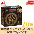 井村屋 チョコえいようかん 10箱(55g×50本) 送料無料 ポイント消化