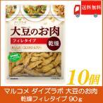 マルコメ ダイズラボ 大豆のお肉 乾燥フィレタイプ 90g×10個 送料無料 ポイント消化