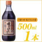 万能つゆ 味どうらくの里 東北醤油 500ml×1本 ポイント消化