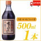 万能つゆ 味どうらくの里 東北醤油 500ml×1本 送料無料 ポイント消化