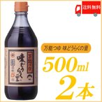 万能つゆ 味どうらくの里 東北醤油 500ml×2本 送料無料
