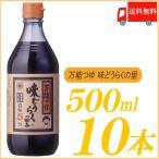 万能つゆ 味どうらくの里 東北醤油 500ml×10本 送料無料
