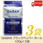 ギャバン スパイス GABAN ブラックペッパー ホール 100g×3袋 送料無料 ポイント消化