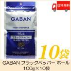 ギャバン スパイス GABAN ブラックペッパー ホール 100g×10袋 送料無料 ポイント消化