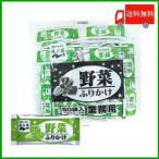 永谷園 ふりかけ 野菜 業務用 2.5g×50袋入 送料無料 ポイント消化