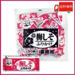 ショッピング梅 永谷園 ふりかけ 梅しそ 業務用 1.7g 50袋入 (全国送料無料)