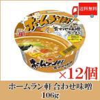テーブルマーク ホームラン軒 合わせ味噌 106g×【1箱】12個 送料無料