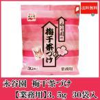 ショッピング梅 永谷園 梅干茶づけ 業務用 3.5g 30袋入 (全国送料無料)