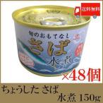 ちょうした さば【水煮】 EO缶 150g × 48個 田原缶詰 サバ缶 送料無料
