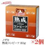 コンビーフ 缶詰 ノザキ 熟成コンビーフ 80g×2缶