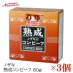 コンビーフ 缶詰 ノザキ 熟成コンビーフ 80g×3缶