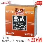 コンビーフ 缶詰 ノザキ 熟成コンビーフ 80g×20缶 送料無料