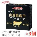 コンビーフ 缶詰 ノザキ 山形県産牛コンビーフ 80g×3缶