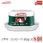 コンビーフ 缶詰 ノザキ コンビーフ 80g×8缶 送料無料