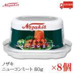 コンビーフ 缶詰 ノザキ ニューコンミート 80g×8缶 送料無料