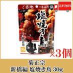おつまみ 珍味 菊正宗 ご当地つまみの旅 塩焼き鳥(新橋編) 30g×3袋 送料無料