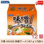 大黒 AKAGI みそラーメン 5食入×2箱 【12袋】 送料無料
