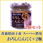 青森産 田子産にんにく スーパー消臭おろしにんにく 70g×2個セット ポイント消化
