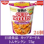 日清食品 カップヌードル トムヤムクン 75g×24個 (12個入×2ケース) 送料無料