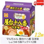 マルちゃん 屋台十八番 なま味しょうゆ 5食パック×12セット 送料無料 ポイント消化