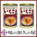 元祖 いちご煮 415g×2缶 【味の加久の屋】