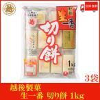 越後製菓 生一番 切り餅 1kg×3袋 送料無料