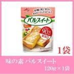 味の素 パルスイート 120g×1袋