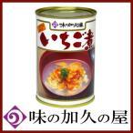 元祖 いちご煮 415g×1缶 【味の加久の屋】