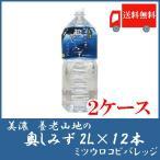 ショッピングウロコ 富士清水 天然水 2L 6本入(2箱) 12本 送料無料 バナジウム含有 Japan Water (ミツウロコビバレッジ)