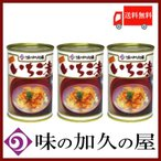 いちご煮 缶詰 元祖 いちご煮 415g×3缶 味の加久の屋