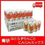 青研 葉とらずりんごとにんじんミックス 125ml×60本 (30本入 2箱) 送料無料