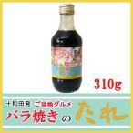 KNK 上北農産加工 十和田バラ焼きのタレ 310g 1本