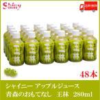 青森りんごジュース シャイニー 青森のおもてなし 王林 280ml PET×2箱(48本) 送料無料