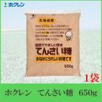 ホクレン てんさい糖 650g×1袋
