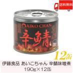 伊藤食品 鯖缶 あいこちゃん 辛鯖味噌煮 190g × 12缶 送料無料