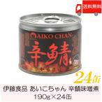 伊藤食品 鯖缶 あいこちゃん 辛鯖味噌煮 190g × 24缶 送料無料