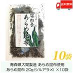 青森県大間産 ツルアラメ刻み昆布(納豆昆布)20g 10袋 (全国送料無料)