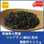 青森県大間産 ツルアラメ刻み昆布(納豆昆布)500g 業務用 (全国送料無料)