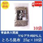 とろろ昆布(青森県大間産ツルアラメを60%配合)30g 10袋 (全国送料無料)(みなみや)