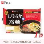 戸田久 盛岡冷麺 2食入 1袋 (全国送料無料)(もりおか冷麺)