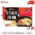 戸田久 盛岡冷麺 2食入 5袋 (全国送料無料)(もりおか冷麺)