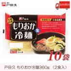北緯40℃ 盛岡冷麺