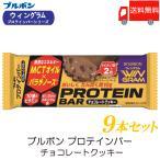 ブルボン プロテインバー チョコレートクッキー ×9本 送料無料
