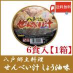 八戸郷土料理 せんべい汁 カップ 「しょう油味」 6食入 1箱(送料無料)「八戸東洋」