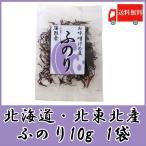北海道・北東北産 ふのり10g 1袋 (全国送料無料)