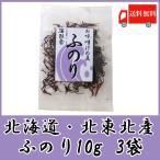 北海道・北東北産 ふのり10g 3袋 (全国送料無料)