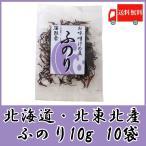 北海道・北東北産 ふのり10g 10袋 (全国送料無料)
